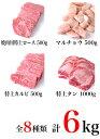 焼肉セット 熟成肉1000g 焼肉用特上ロース500g 特上カルビ500g ハラミ1000g 上カルビ500g マルチョウ500g 特上タン1000g 焼肉用黒豚バラ1000g 合計6kg 焼肉 盛り合わせ 和牛 熟成肉 黒毛和牛 ホルモン 送料無料(kagoshimabeef) 3