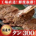国産牛 タンスライス 焼肉用 300g【加熱用】【鹿児島】【...