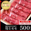 鹿児島黒毛和牛 特上モモスライス 500g【鹿児島】【黒牛】【薩摩】【...