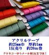 【SALE 在庫限り】反売り約20m巻アクリルテープ 25mm巾薄手 1mm厚 綾織タイプ【C1-4】UM-1
