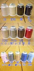 【SALE縫い糸】ポリスパンロックミシン糸#90/1500m ※メール便NG!