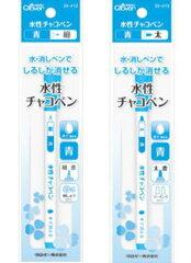 【クロバーCLOVER】水性チャコペン(青) ※クロネコメール便・ゆうメールOK! 【cate…