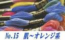 【DMC】刺しゅう糸#25番No.15 【C3-8】