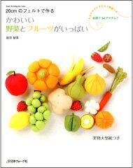 【日本ヴォーグ社】20cmのフェルトで作るかわいい野菜とフルーツがいっぱい◆◆ 【category3-10】