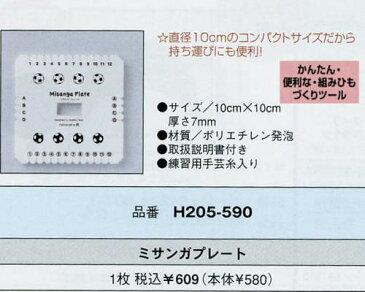 【ハマナカ H205-590】ミサンガプレード 【取寄せ品】 【C4-13】