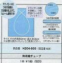 H204-605【ハマナカ】熱収縮チューブ H204-605 【C4-13】