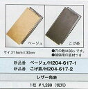 【ハマナカ】レザー角底 H204-617 15cm×30cm  【category4-13】