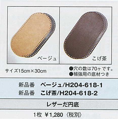 【ハマナカ】レザー底(大)H204-616【メーカー取り寄せ】