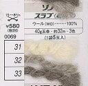 【ハマナカ】ソノモノスラブ超極太 【C4-11】