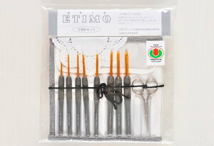 【ETIMO】かぎ針セット ロイヤルシルバー ケース付 【送料込】【smtb-KD】