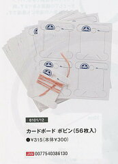 【DMC】カードボードボビン(56枚)◆◆ 【category3-8】