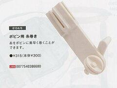 【DMC】ボビン用糸巻き ※クロネコメール便・ゆうメールNG!◆◆ 【category3-8】
