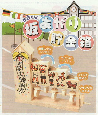 【木工工作キット】坂あがり貯金箱◆◆ ※メール便NG!