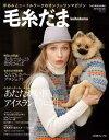 【日本ヴォーグ社】毛糸だま2012年秋号 No.155ゆうメールOK!◆◆