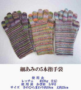 【キット】かぎ針 細あみの5本指手袋キット パピー レッチェ 2玉※メール便NG! 【cate…