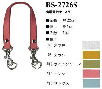 BS 2726S 手 22 釐米隨身攜帶的手機皮套