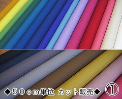 KOF-02無地【帆布】11号帆布パレットカラーハンプ無地【1】◆◇(数量×50cm)【C2-6】U-1.5