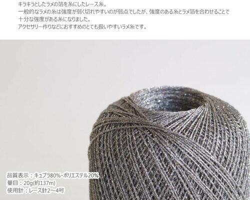 【ダルマ】ラメのレース糸#30【C4-12】