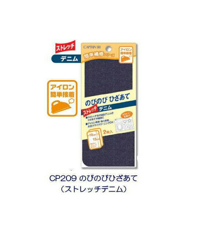 裁縫材料, その他 CP209 C1-4