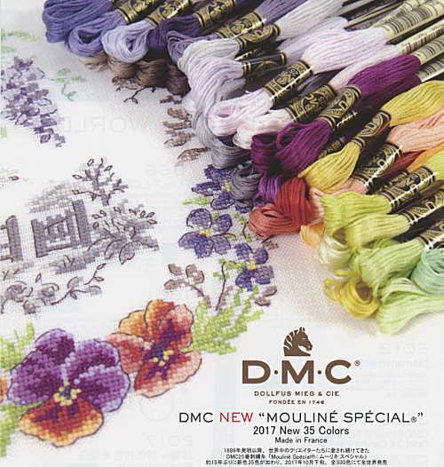 DMC(ディー・エム・シー)『刺しゅう糸35色セット』