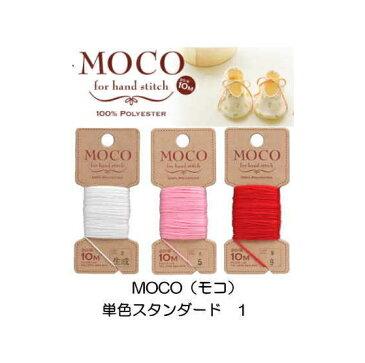 【フジックスFUJIX】MOCO ステッチ糸 単色 【C1-2】