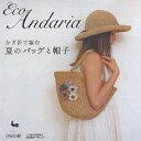 雄鶏社かぎ針で編む夏のバッグと帽子