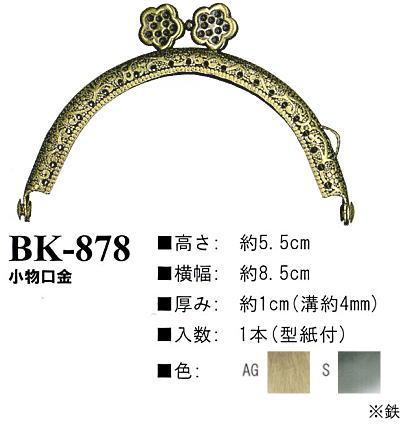 裁縫材料, その他 INAZUMABK-878 8.5cm C3-8