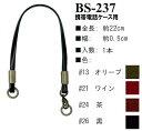【イナズマINAZUMA】イタリアンレザーレース持ち手 BS-237 22cm 携帯電話ケース用 【取寄せ品】 【C3-8】