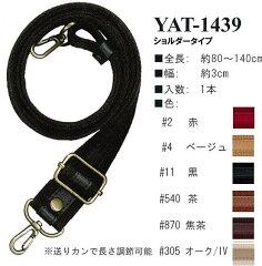 【INAZUMAイナズマ】アクリルテープ×合成皮革持ち手 YAT-1439 80〜140cm ショルダータイプ...