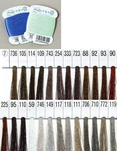 【FUJIXフジックス】ファイン-7手縫い糸50番100m