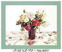 【LECINEルシアン】刺しゅうキット 「フジコ・コレクション」 No.607 バラとラズベリー◆◆...