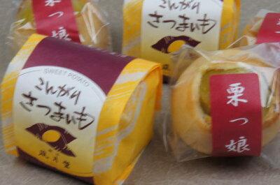 芋と栗を使った焼き菓子の詰め合わせお土産・おやつにどうぞ!芋と栗を使った焼き菓子(12個入り)