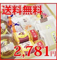【送料無料】<和菓子14個詰合せ> ポイント10倍!・熨斗(掛け紙)・メッセージカード対応【送...