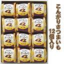 敬老祝に【送料無料】和菓子屋が創るスイートポテト「こんがり ...