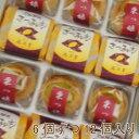 芋と栗を使った焼き菓子12個入り【和菓子】【詰め合わせ】【ギフト】【栗】【さつまいも】