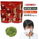 【国産】 お茶 べにふうき べにふうき茶 べにふうき粉末 日本茶 粉末 80g×5袋 送料無料 べにふうき緑茶 鹿児島茶 花粉対策 子供 安心