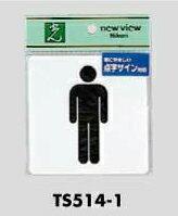 サインプレート トイレ 男性 TS514-1 光