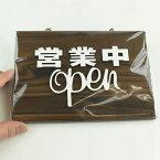 両面標示営業案内プレート 営業中open/closed H759-1 光