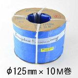 サニーホース 5インチ φ125mm 10M巻