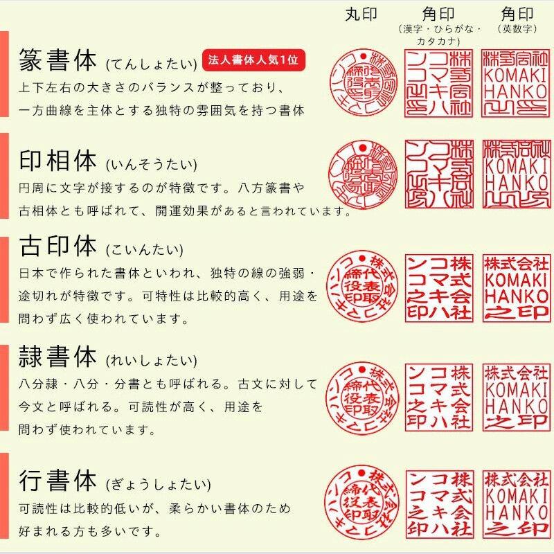 法人印鑑 柘(あかね) つげ 3本セット 保管袋付き 寸胴(代表印)18mm/寸胴(銀行印)18mm/角印21mm  実印 会社印 代表印/銀行印/認印