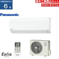 【基本取付工事費込み!】パナソニックルームエアコン・FシリーズCS-220DFL-Wおもに6畳用冷暖房商品+基本工事2020年モデル