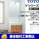 【基本取付工事費込み!】TOTO 洗面化粧台 Vシリーズ LMPB06...