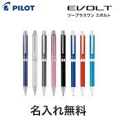 PILOT パイロット 2+1 EVOLT (エボルト) BTHE150R【メール便可】【名入れ無料】 全11色より選択【楽ギフ_包装】