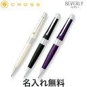 CROSS クロス BEVERLY ベバリー ボールペン AT0492【名入れ無料】 全5色から選択【楽ギフ_包装】