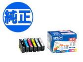 【純正インク】EPSON IC70 インクカートリッジ 6色セット L IC6CL70L【送料無料】 増量6色セット【あす楽対応】