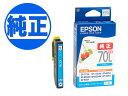 【純正インク】EPSON IC70 インクカートリッジ シアン L I...