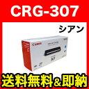 Qr-crg-307cyn