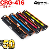 キヤノン(Canon)カートリッジ416互換トナーCRG-4164色セット【送料無料】-画像1