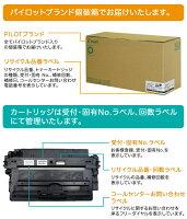 キヤノン(Canon)カートリッジ322パイロット社製リサイクルトナー(Y)CRG-322YEL(2646B001)【送料無料】【】【メーカー直送品】-画像2