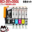 キヤノン(CANON) BCI-351XL+350XL/6MP 互換インク 増量6色セットPIXUS iP8730 PIXUS MG6300 PIXUS MG6330 PIXUS MG6530 PIXUS MG6730 PIXUS MG7130 PIXUS MG7530 PIXUS MG7530F【メール便送料無料】